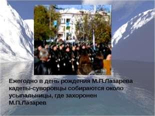 Ежегодно в день рождения М.П.Лазарева кадеты-суворовцы собираются около усыпа