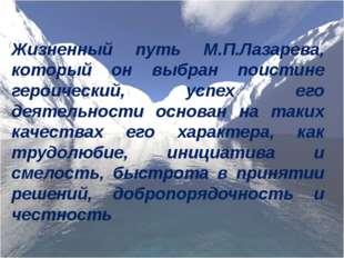 Жизненный путь М.П.Лазарева, который он выбран поистине героический, успех ег