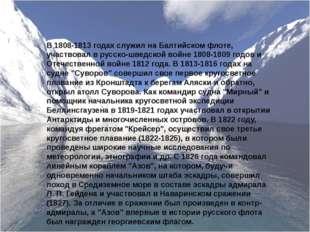 В 1808-1813 годах служил на Балтийском флоте, участвовал в русско-шведской во