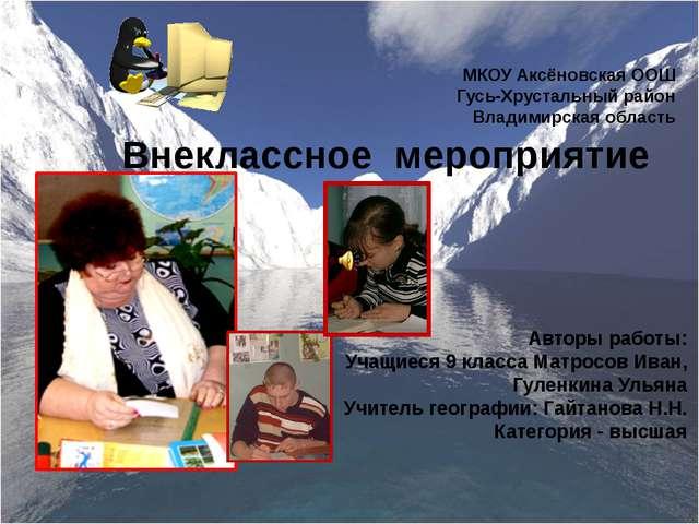МКОУ Аксёновская ООШ Гусь-Хрустальный район Владимирская область Внеклассное...