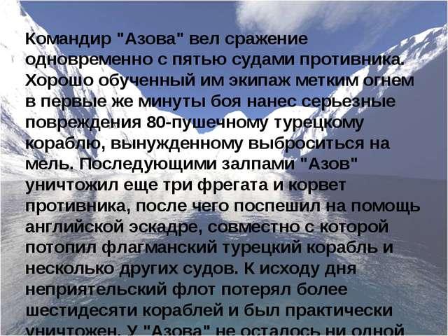 """Командир """"Азова"""" вел сражение одновременно с пятью судами противника. Хорошо..."""
