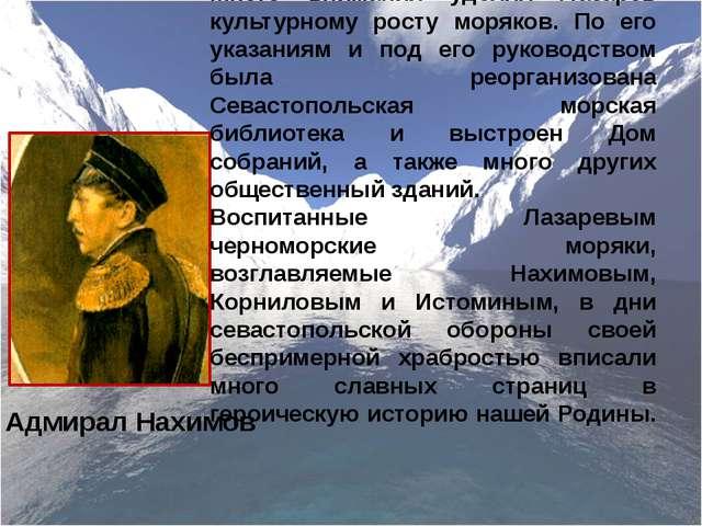 Много внимания уделял Лазарев культурному росту моряков. По его указаниям и...