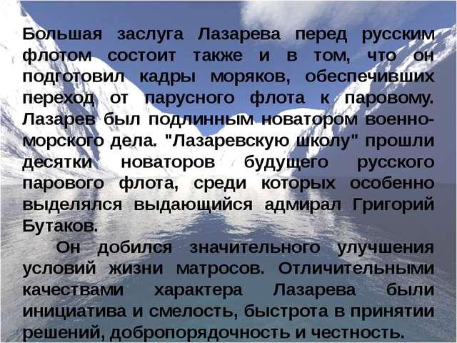 Большая заслуга Лазарева перед русским флотом состоит также и в том, что он п...