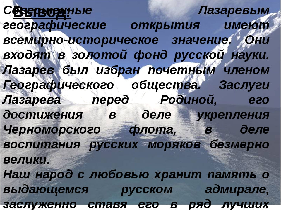 Вывод: Совершенные Лазаревым географические открытия имеют всемирно-историче...