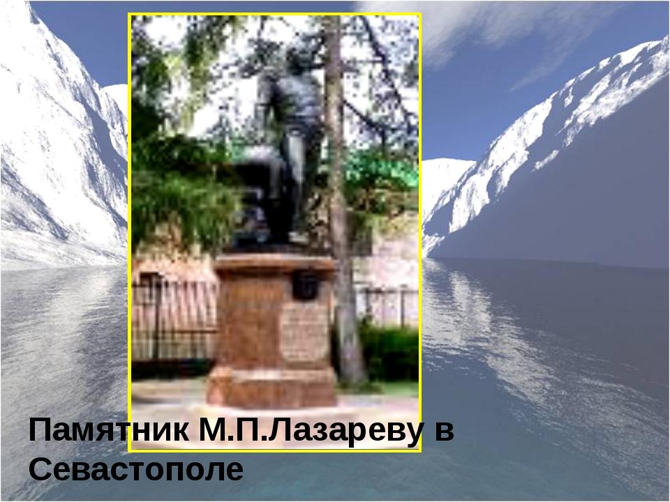 Памятник М.П.Лазареву в Севастополе