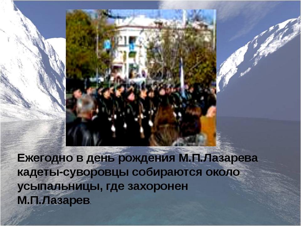 Ежегодно в день рождения М.П.Лазарева кадеты-суворовцы собираются около усыпа...
