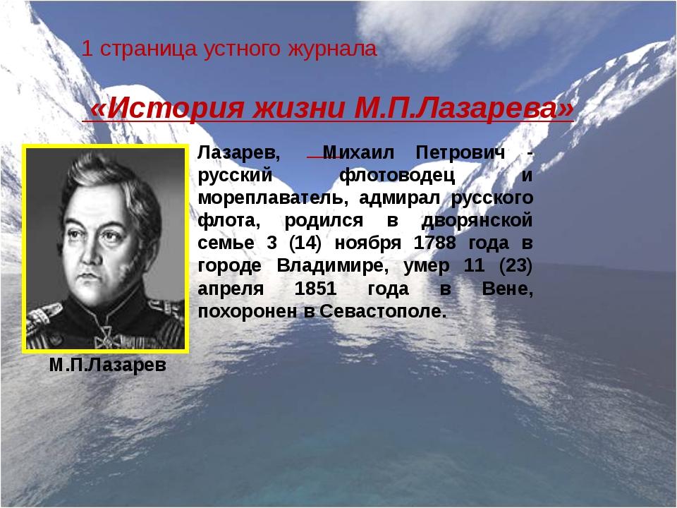 1 страница устного журнала «История жизни М.П.Лазарева» М.П.Лазарев Лазарев,...
