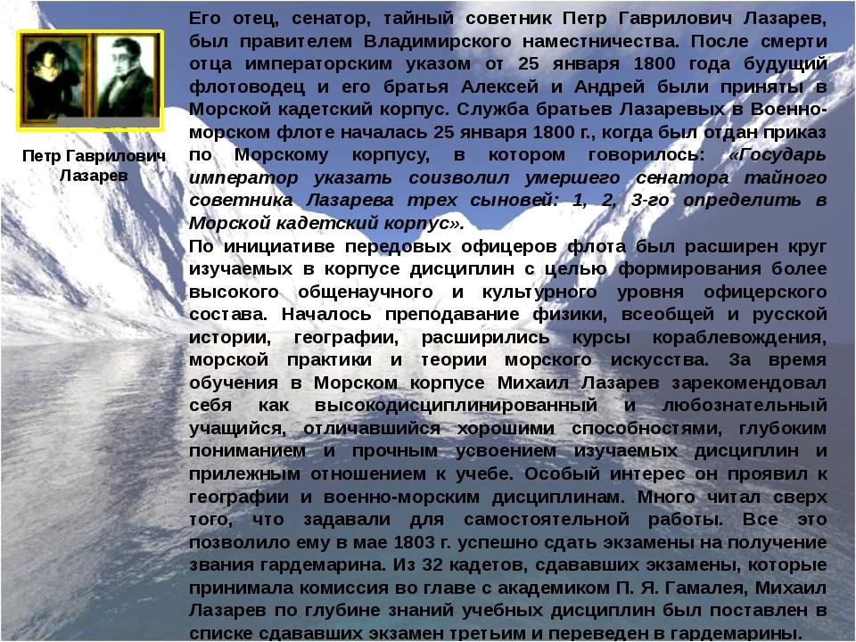 Его отец, сенатор, тайный советник Петр Гаврилович Лазарев, был правителем Вл...