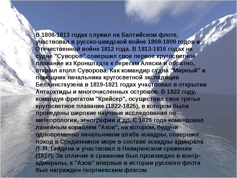 В 1808-1813 годах служил на Балтийском флоте, участвовал в русско-шведской во...