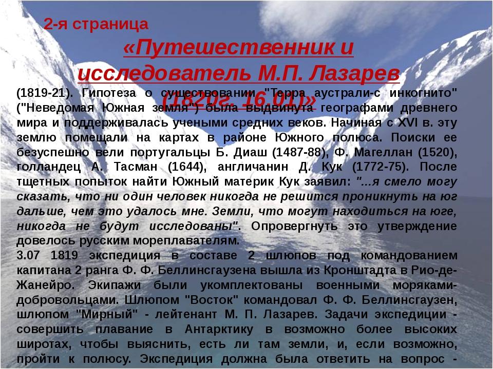 2-я страница «Путешественник и исследователь М.П. Лазарев (1820г. 16.01)» (18...