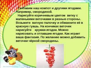 Разбавим наш компот и другими ягодами. Например, смородиной. Нарисуйте коричн