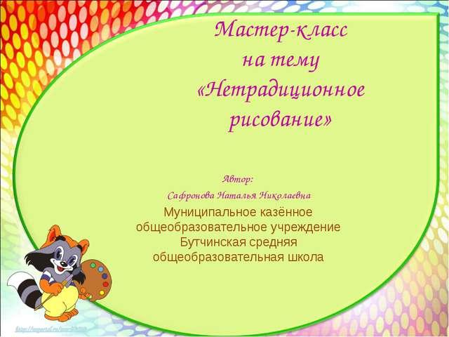 Мастер-класс на тему «Нетрадиционное рисование» Автор: Сафронова Наталья Нико...