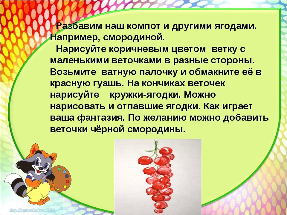 Разбавим наш компот и другими ягодами. Например, смородиной. Нарисуйте коричн...