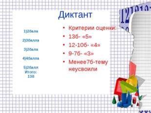 Диктант Критерии оценки: 13б- «5» 12-10б- «4» 9-7б- «3» Менее7б-тему неусвоил