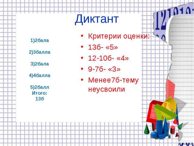 Диктант Критерии оценки: 13б- «5» 12-10б- «4» 9-7б- «3» Менее7б-тему неусвоил...