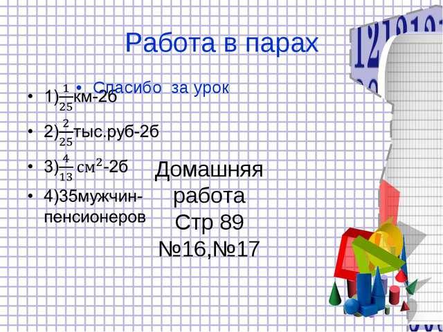 Работа в парах Спасибо за урок Домашняя работа Стр 89 №16,№17