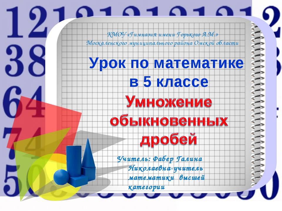 Урок по математике в 5 классе Учитель: Фабер Галина Николаевна-учитель матема...