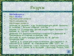 Ресурсы http://aida.ucoz.ru http:// viki.rdf.ru http://www.green-portal.ru/ h