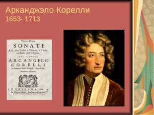 Арканджэло Корелли 1653- 1713