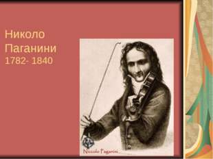 Николо Паганини 1782- 1840