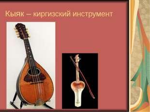 Кыяк – киргизский инструмент
