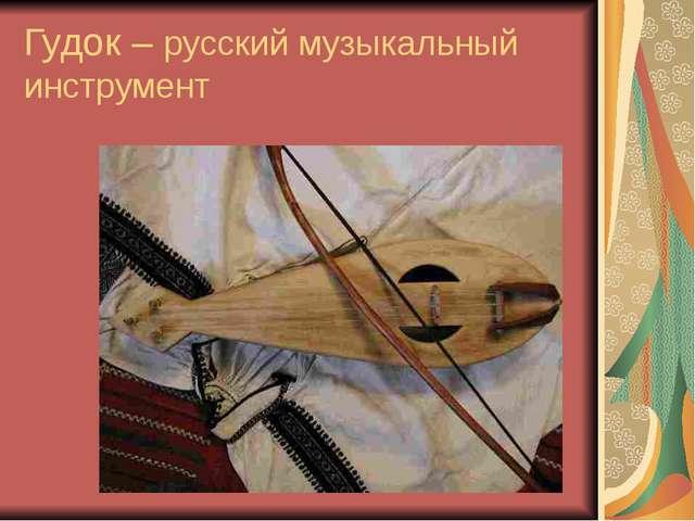 Гудок – русский музыкальный инструмент