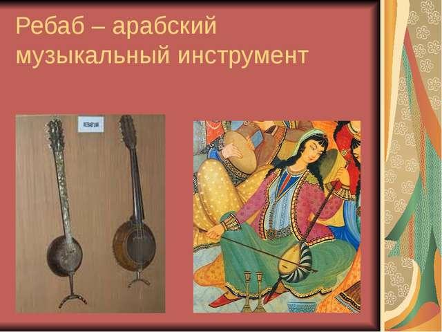Ребаб – арабский музыкальный инструмент