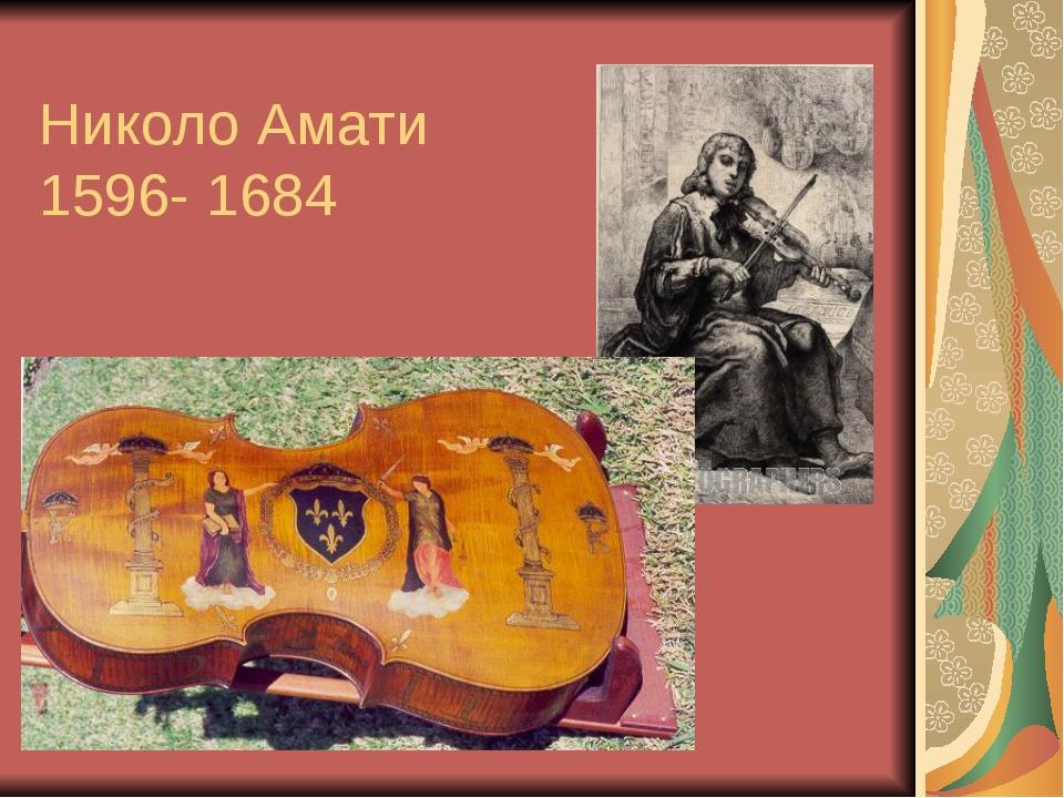 Николо Амати 1596- 1684