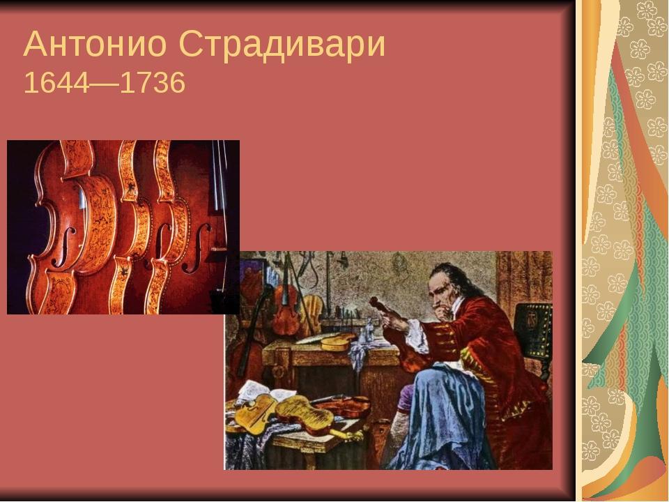 Антонио Страдивари 1644—1736