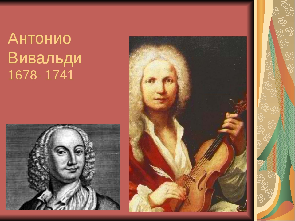 Антонио Вивальди 1678- 1741