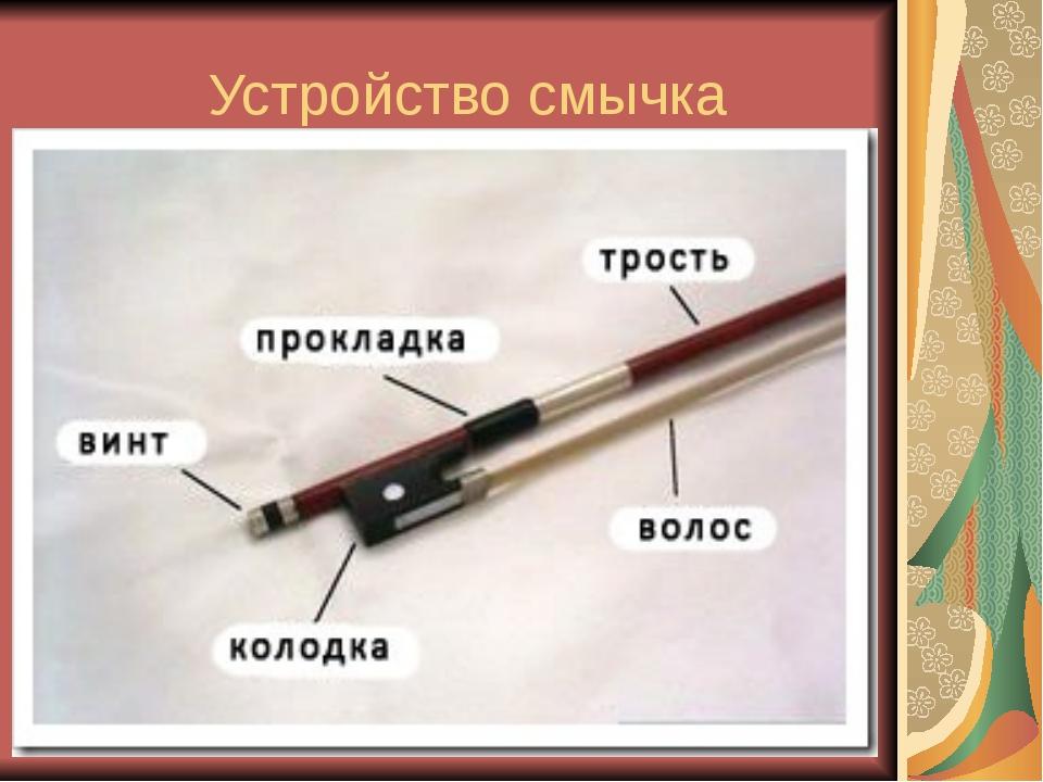 Устройство смычка