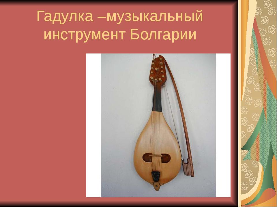 Гадулка –музыкальный инструмент Болгарии