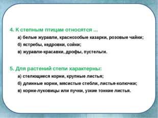 4. К степным птицам относятся ... а) белые журавли, краснозобые казарки, роз
