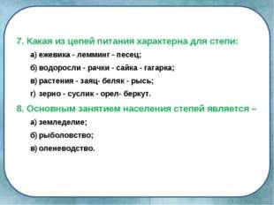 7.Какая из цепей питания характерна для степи: а)ежевика - лемминг - песец;