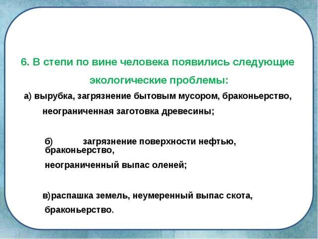 6. В степи по вине человека появились следующие экологические проблемы: а) вы...