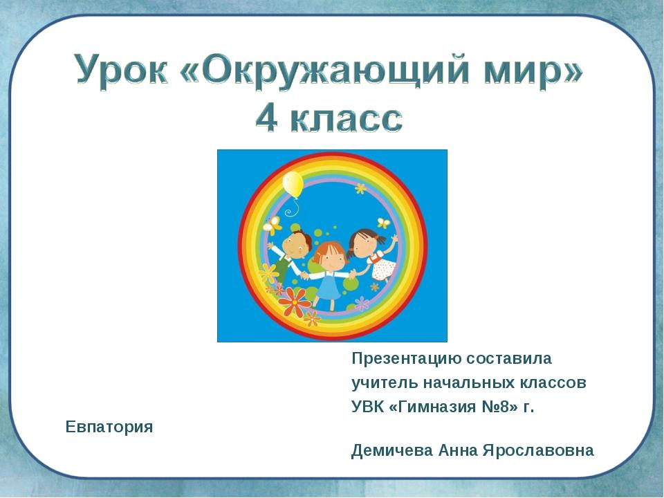 Презентацию составила учитель начальных классов УВК «Гимназия №8» г. Евпатор...