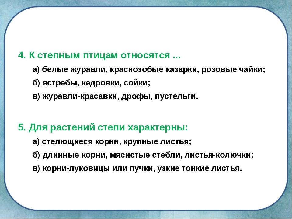 4. К степным птицам относятся ... а) белые журавли, краснозобые казарки, роз...
