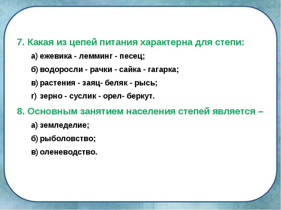 7.Какая из цепей питания характерна для степи: а)ежевика - лемминг - песец;...