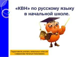 «КВН» по русскому языку в начальной школе. Подготовила учитель начальных клас