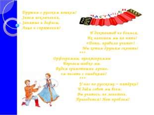 Дружим с русским языком! Знаем исключения, Запятые и дефисы, Лица и спряжени