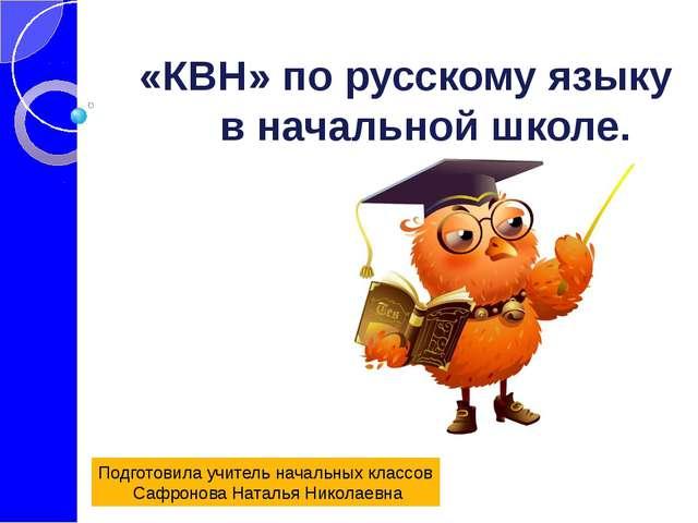 «КВН» по русскому языку в начальной школе. Подготовила учитель начальных клас...