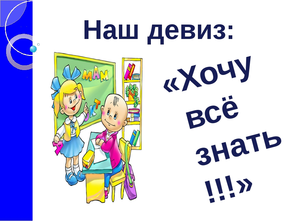 Наш девиз: «Хочу всё знать!!!»