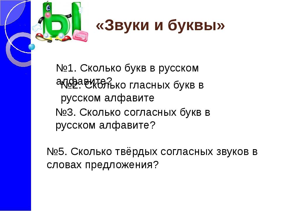 «Звуки и буквы» №1. Сколько букв в русском алфавите? №2. Сколько гласных бук...