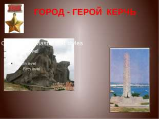 ГОРОД - ГЕРОЙ КЕРЧЬ