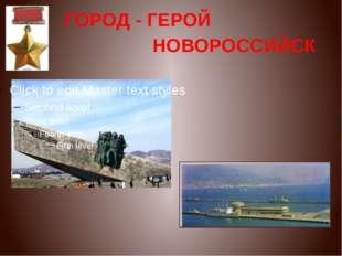 ГОРОД - ГЕРОЙ НОВОРОССИЙСК