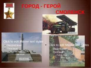 ГОРОД - ГЕРОЙ СМОЛЕНСК