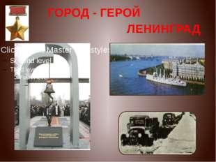 ГОРОД - ГЕРОЙ ЛЕНИНГРАД