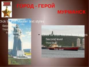 ГОРОД - ГЕРОЙ МУРМАНСК