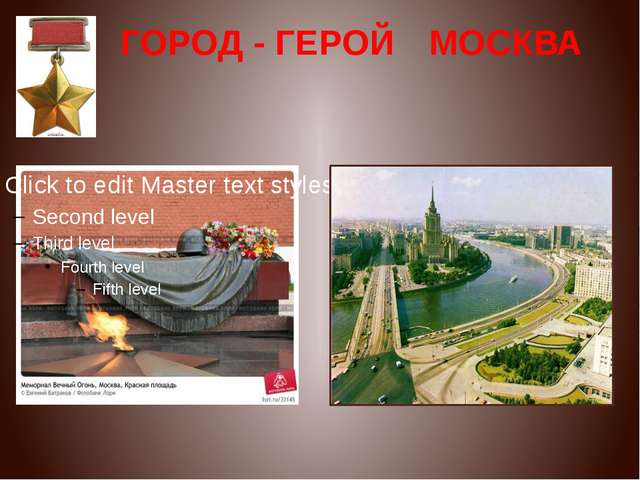 ГОРОД - ГЕРОЙ МОСКВА