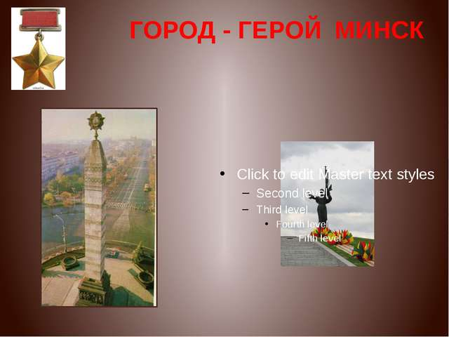 МИНСК ГОРОД - ГЕРОЙ